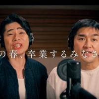 卒業するみなさんに「#祝エール」を!北海道内テレビ6局合同キャンペーン「One Hokkaido Project」